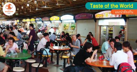 3 Hawker Center อร่อยด้วย ประหยัดด้วยในสิงคโปร์ (ระดับดาวมิชลิน)