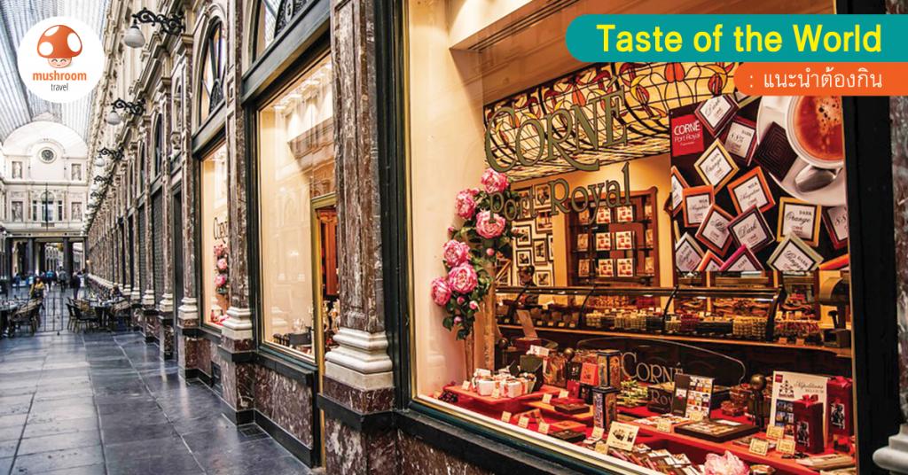 10 ช็อคโกแลต เบลเยี่ยม ยอดนิยม ที่คุณควรซื้อกลับไทย