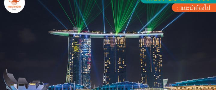 5ที่เที่ยว สิงคโปร์ กลางคืน ก็ว้าว กลางวันก็เวิร์ค!