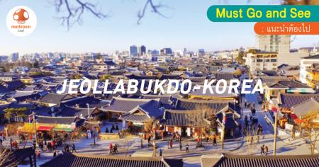 27-02-17_เที่ยวเกาหลีแบบ-Slow-life-ของจริง-ต้อง-ชอลลาบุกโด