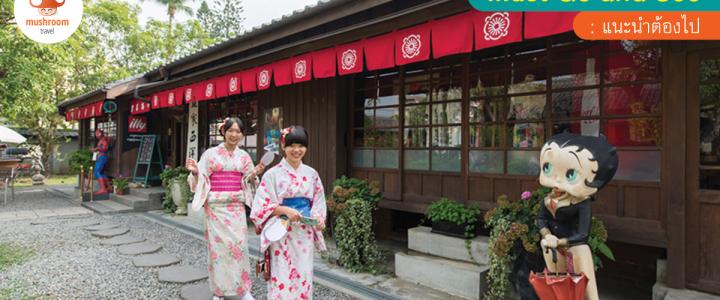 เที่ยวหมู่บ้าน Hinoki Village ที่ไต้หวัน สัมผัสกลิ่นอายสไตล์ Japanese
