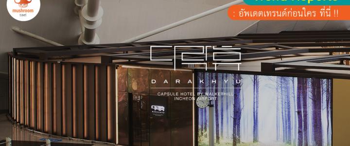 โรงแรมแคปซูล เกาหลี 24 ชั่วโมง ทางเลือกที่พักใหม่ ในสนามบินอินชอน