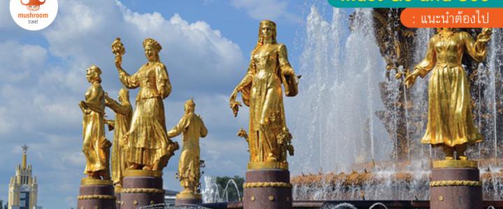 เที่ยวมอสโก รัสเซีย เดือนเมษายน กับ 5 สถานที่น่าไป !!