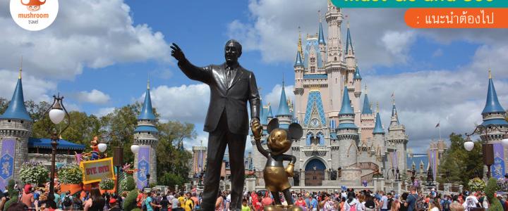Disney Florida สวนสนุกที่ใหญ่ที่สุดในโลก Disney World : Magic Kingdom