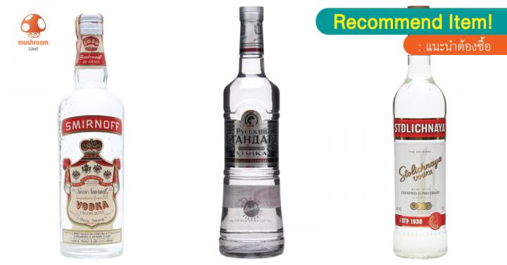 ลิ้มรสชาติแบบต้นตำรับกับ 5 วอดก้า รัสเซีย ที่นักดื่มควรลอง!!