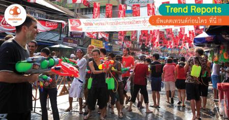 05-04-17_Songkran-Event-2017