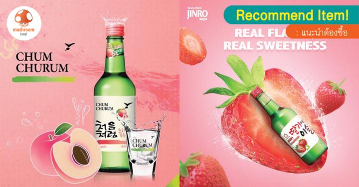 7 โซจูเกาหลี ยอดฮิต พร้อมสูตรผสมรสเด็ด ดื่มได้อร่อยขึ้น!!