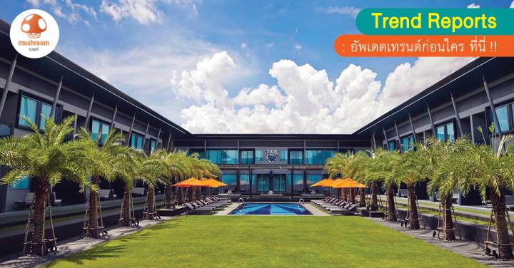 ท่องเที่ยวเชิงกีฬา โรงแรม ฟุตบอล บุรีรัมย์ ยูไนเต็ด แห่งเดียวของประเทศไทย
