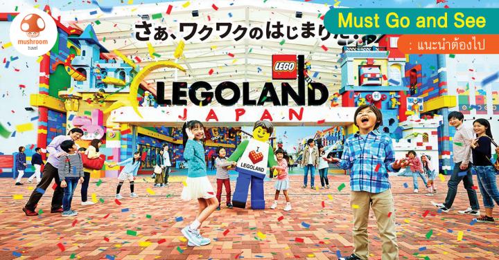 เลโก้แลนด์ นาโกย่า สวรรค์ของคนรัก เลโก้!!