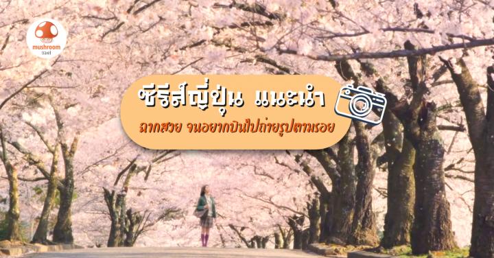 5 ซีรีส์ญี่ปุ่น แนะนำ ภาพสวย โลเคชั่นเด่น จนอยากบินไปตามรอย