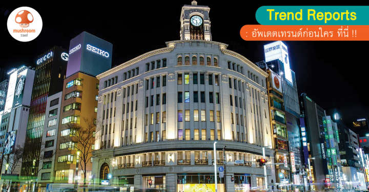 Ginza Six โตเกียว ห้างใหม่สุดหรู แลนด์มาร์คแห่งใหม่กลางใจเมือง!