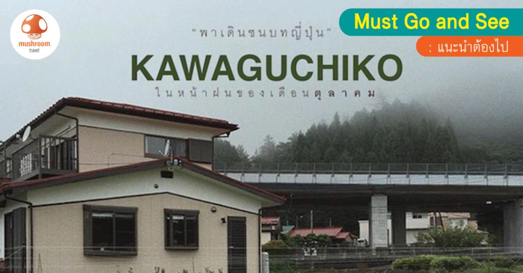 A walk in Kawaguchiko : พาเดิน ช น บ ท ญี่ ปุ่ น ในหน้าฝนของเดือนตุลาคม