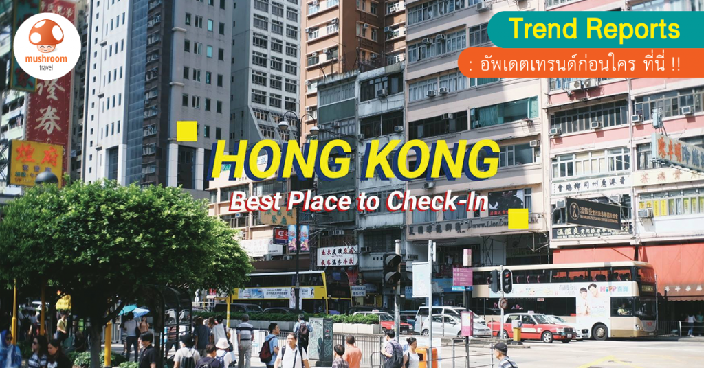 :: Hong Kong :: Best Place to Check-in !