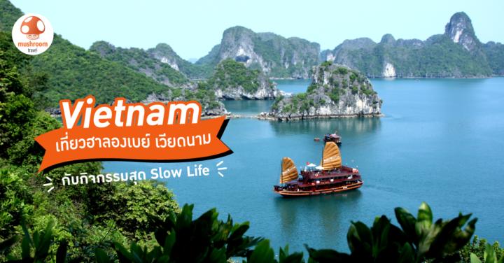 เที่ยวฮาลองเบย์ เวียดนาม กับกิจกรรมสุด Slow Life
