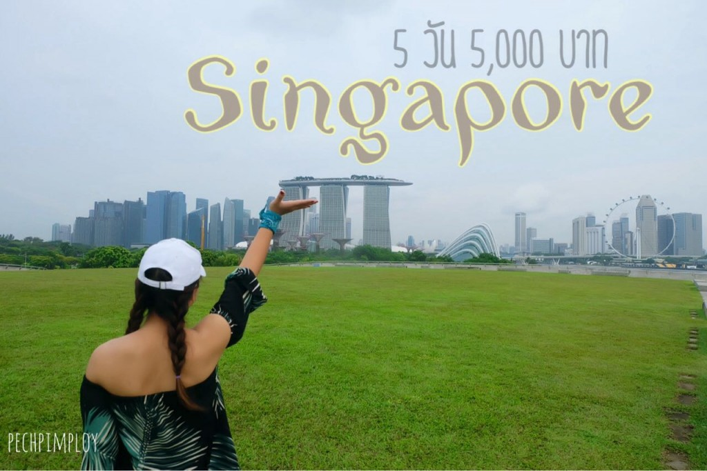 เที่ยว สิงคโปร์ งบ 5000