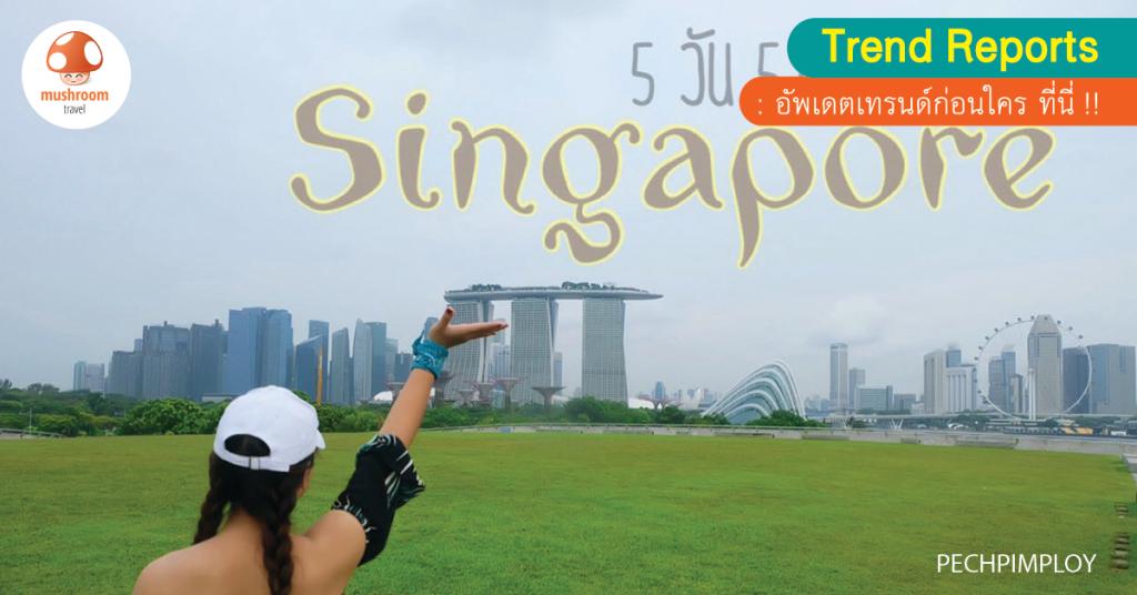 สิงคโปร์ 5 วัน 5,000 ก็ไปได้ !!