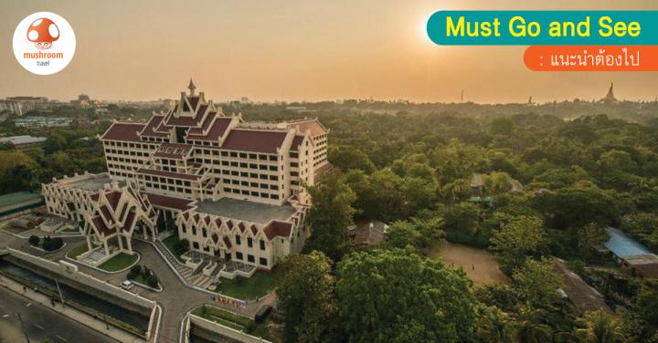 พักสบายกับ 6 โรงแรมในพม่า เมืองย่างกุ้ง สุดหรูระดับ 4 ดาว up!