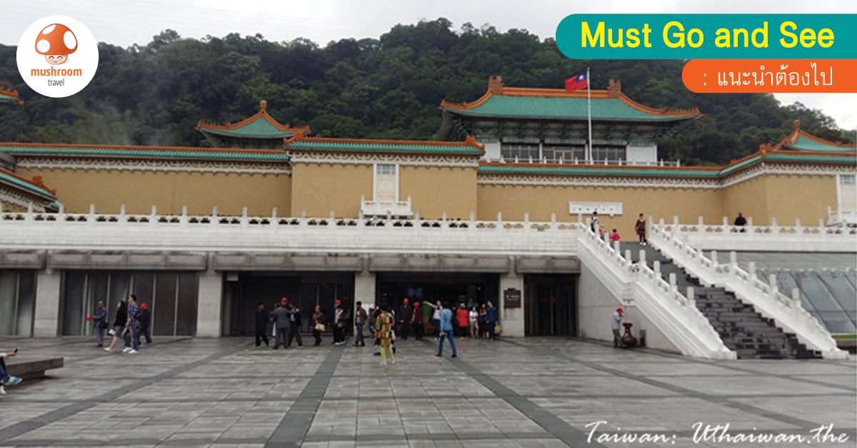 พิพิธภัณฑ์กู้กง ไต้หวัน
