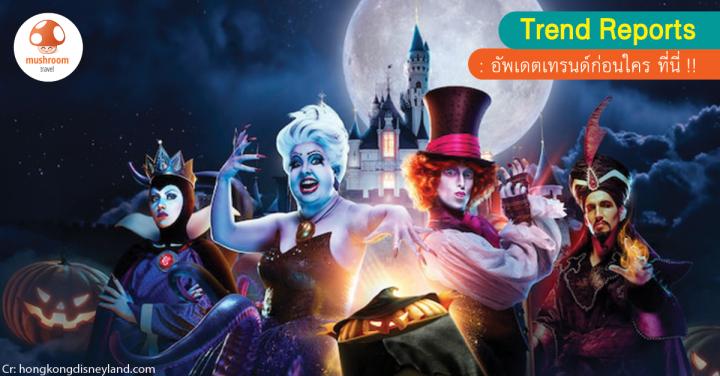 ฮ่องกงดิสนีย์แลนด์จัดเทศกาล Disney Halloween Time 2017 หนึ่งปีมีครั้ง!