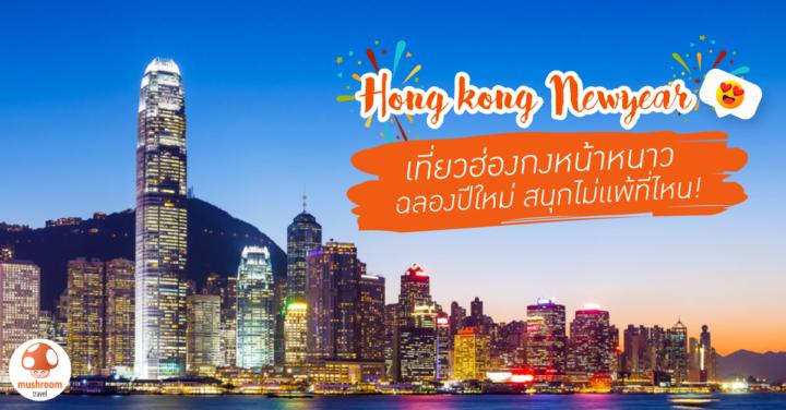 เที่ยว ฮ่องกง หน้าหนาว ฉลองปีใหม่ สนุกไม่แพ้ที่ไหน!
