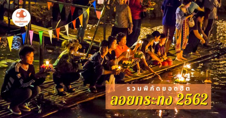 10 พิกัดงาน ลอยกระทง 2562 ทั่วไทย ปีนี้ไปลอยที่ไหนดี?