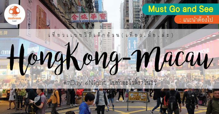 HongKong-Macau 7วัน 6คืน ไปแบบลุยๆ เน้นเที่ยว (ไม่)เน้นกิน งบ 13,000 บาท (ตอนที่ 1)