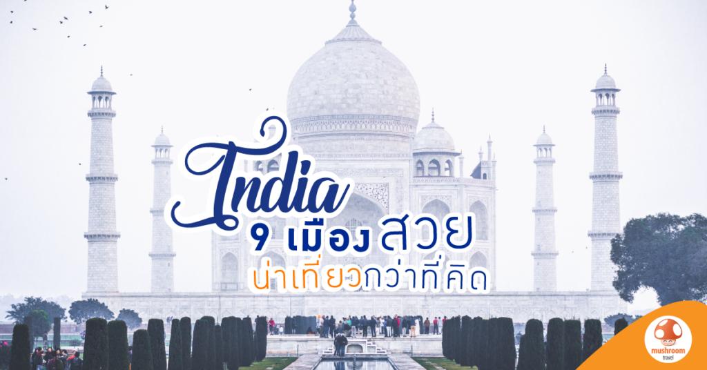 ตะลุย ที่เที่ยว อินเดีย 9 เมืองสวยแดนภารตะ ดีต่อใจ ต้องไปเยือน