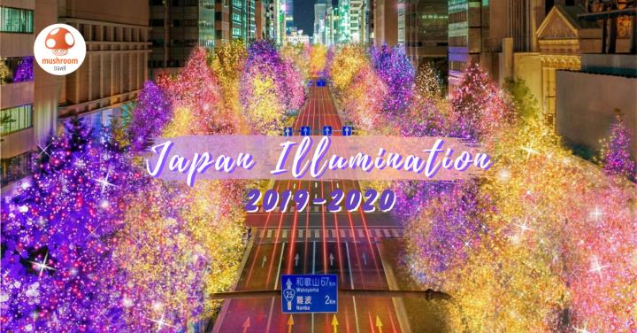 ชี้เป้า 5 พิกัด เทศกาลไฟ ญี่ปุ่น 2019-2020 ที่ไม่ควรพลาด จัดเต็มทั่วประเทศ!