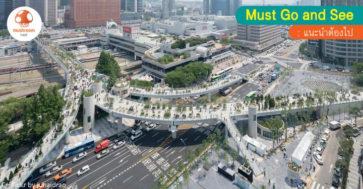 สวนลอยฟ้า เกาหลี Seoullo 7017 ที่เที่ยวแลนด์มาร์กใหม่ในกรุงโซล!