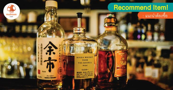 รู้จัก 5 วิสกี้ ญี่ปุ่น ระดับตำนานที่เหล่านักดื่มไม่ควรพลาด!