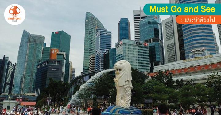 สิงคโปร์เที่ยวได้ไม่ง้อทัวร์ 4 วัน 3 คืน ฉบับมนุษย์เงินเดือนงบจำกัด