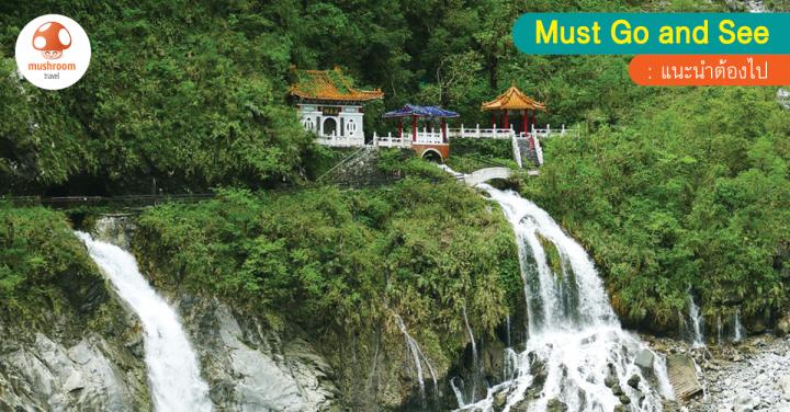 สัมผัสธรรมชาติที่ อุทยานแห่งชาติ ทาโรโกะ ดินแดนสวรรค์ฝั่งตะวันออกของไต้หวัน
