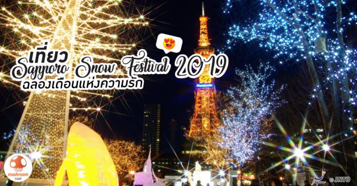 ชวนแฟนเที่ยว Sapporo Snow Festival 2019 ฉลองเดือนแห่งความรัก