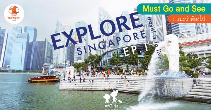 Explore Singapore กับสถานที่เด็ดที่ต้องโดน