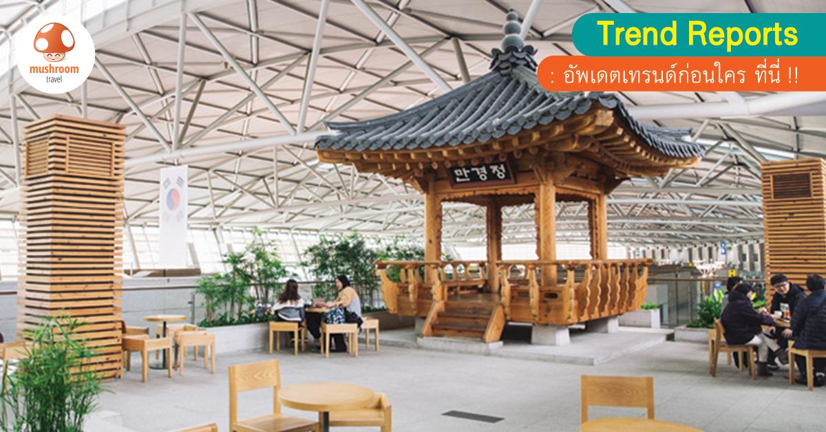 รีวิวสนามบินอินชอน
