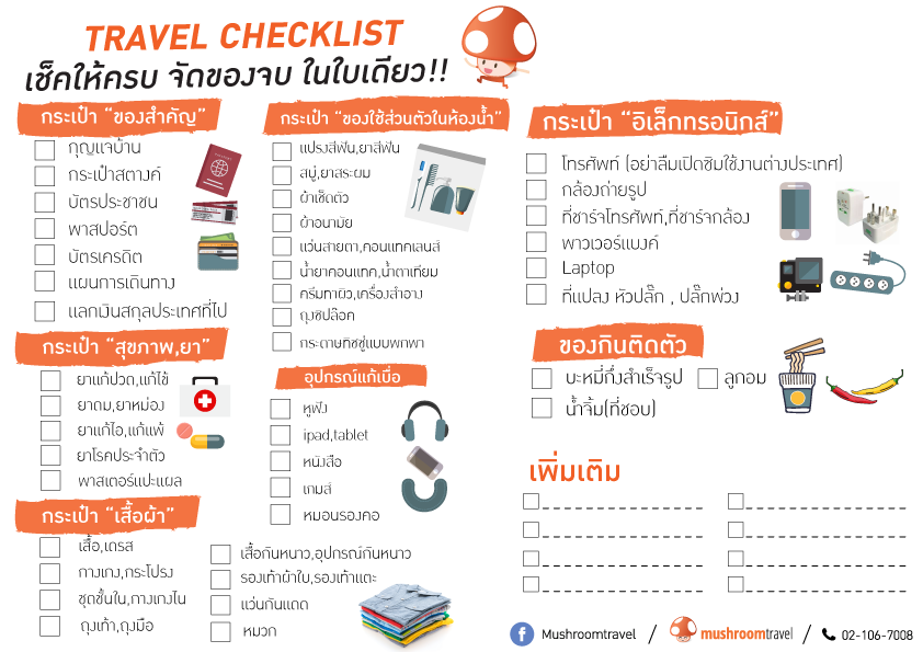 ���จก Travel Checklist ���ดินทาง ���ัวช่วยจัดกระเป๋าเดินทาง