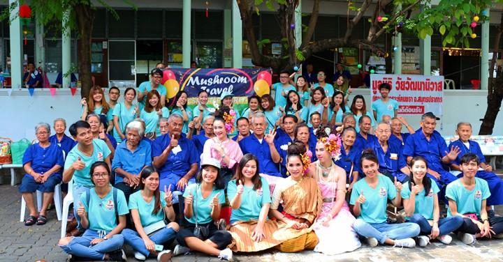 Mushroom Travel จัดกิจกรรม CSR & Staff Party ประจำปี 2018