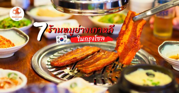 อร่อยคุ้ม! 7 พิกัด ร้านหมูย่างเกาหลีในกรุงโซล ที่สายกินยกนิ้วให้