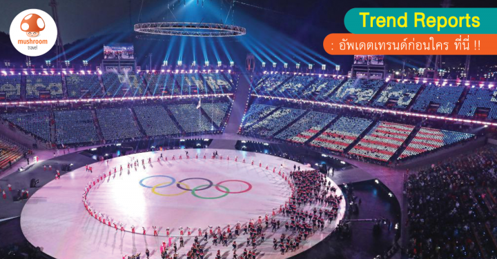 พาเที่ยวเมือง พย็องชัง สถานที่จัดงาน โอลิมปิกฤดูหนาว 2018