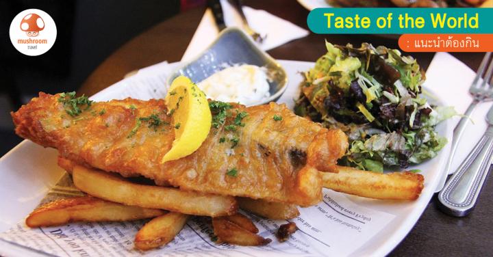 11 อาหารอังกฤษ ที่ไม่ควรพลาด พร้อมร้านแนะนำในลอนดอน