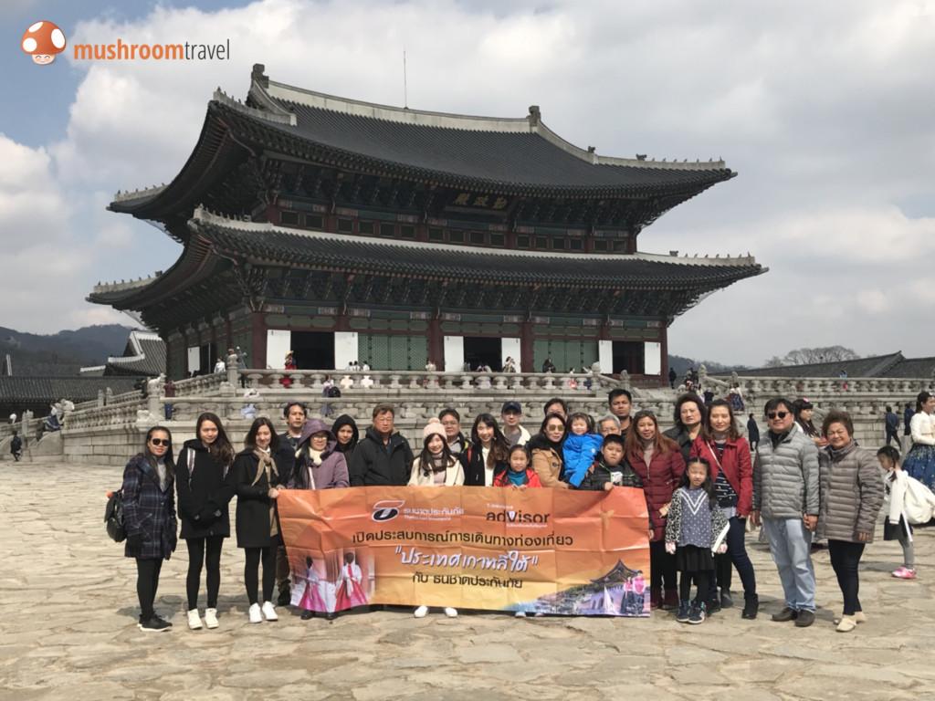 กรุ๊ป ธนชาตประกันภัย เดินทางท่องเที่ยวประเทศเกาหลี 2561