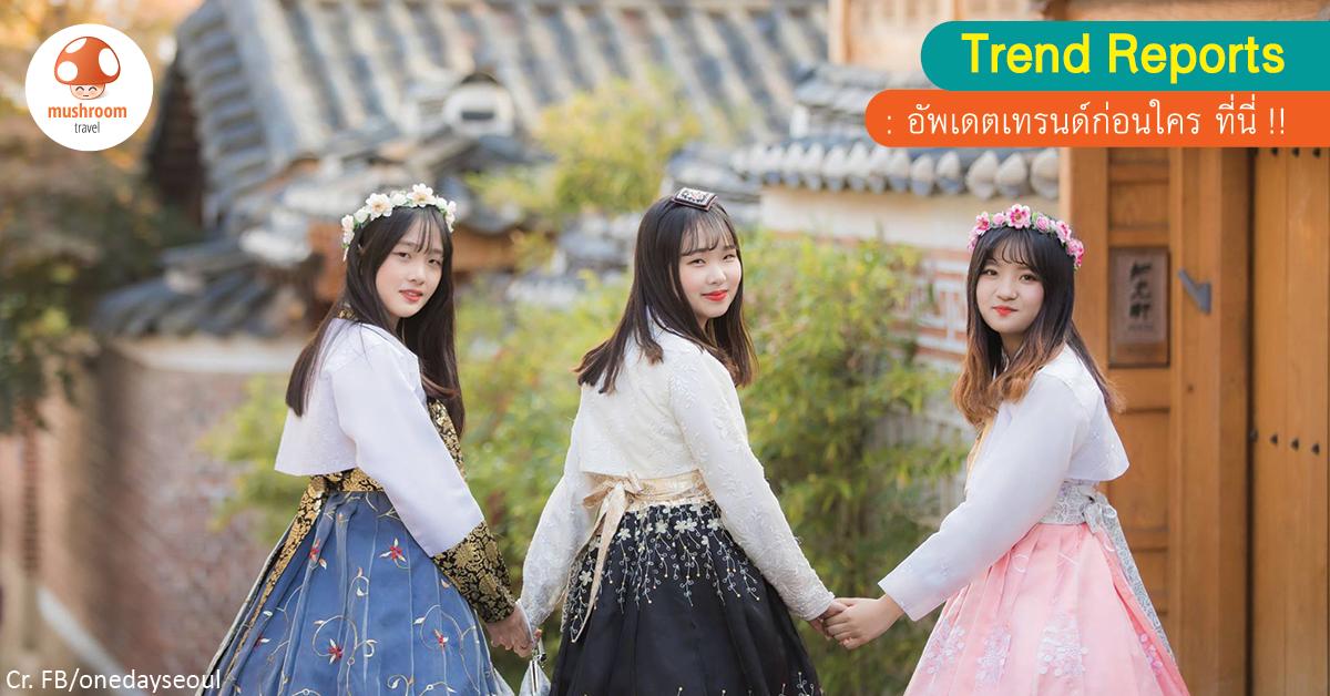 เช่าชุดฮันบกในเกาหลี