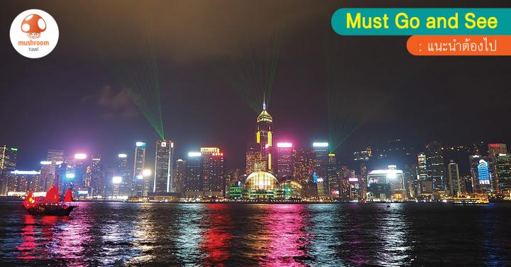 รีวิว Discovery Hong Kong – Hong Kong first time เที่ยวไปเรื่อย เที่ยวแบบไม่ประหยัด จบที่ 10,000 นิดๆ