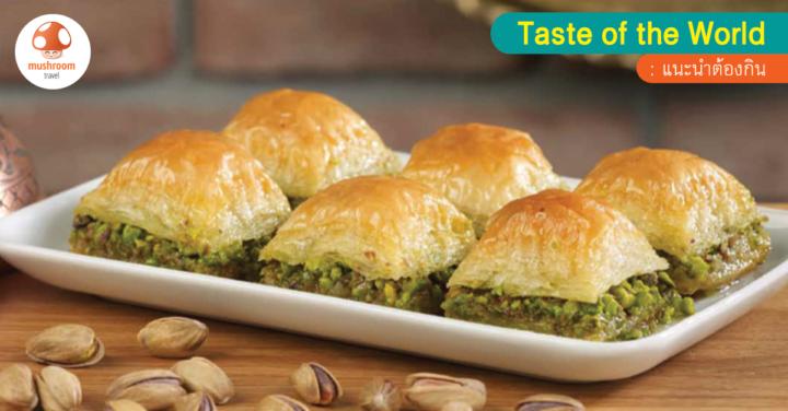 ชวนชิม 7 ขนมตุรกี ขึ้นชื่อ มีดีที่ความอร่อย ต้องลอง!