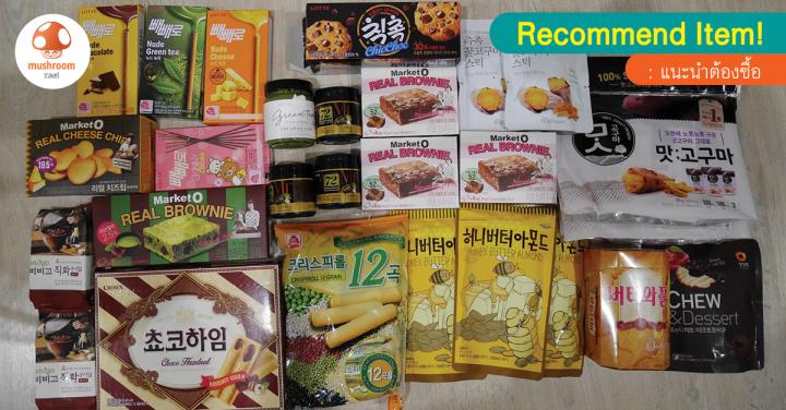 Haul Korea 2018 รวมขนม(เป็นหลัก) และเครื่องสำอาง พร้อมราคา