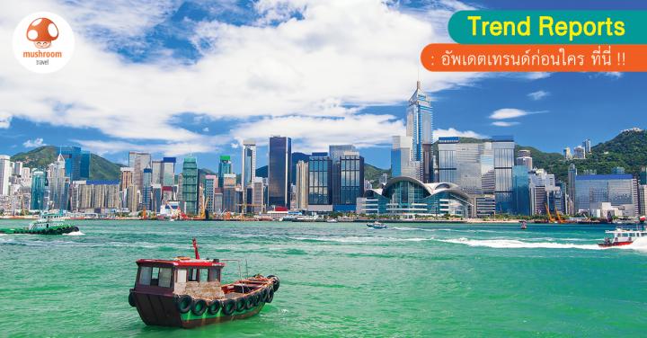 วางแผนเที่ยวฮ่องกง สนุกโดนใจ สายไหน ใช่สำหรับคุณ…?