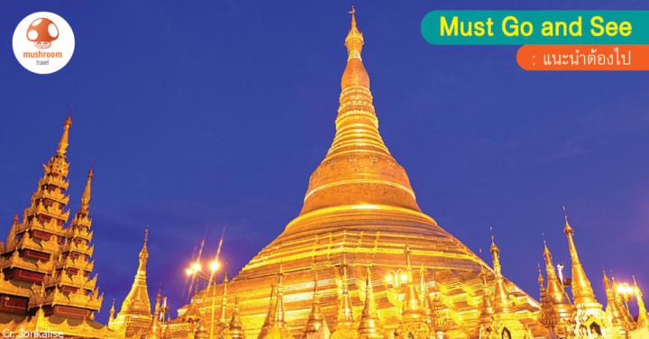SOLO MYANMAR .. YAGON ..BAGAN ..BAGO สามเมือง สามสไตล์ ตอนที่ 2