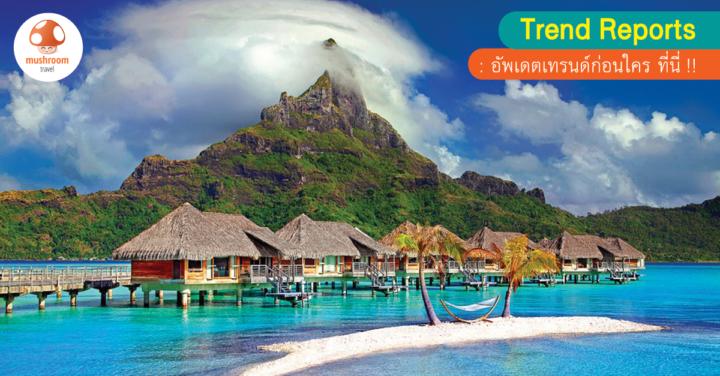เที่ยวเกาะหน้าร้อน 5 หมู่เกาะในฝัน ดีกรีความสวยระดับโลก!