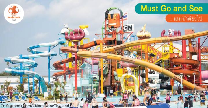 สุดยอด 10 สวนสนุก สวนน้ำ 2018 ในไทย ไม่ต้องไปไกลถึงเมืองนอก!
