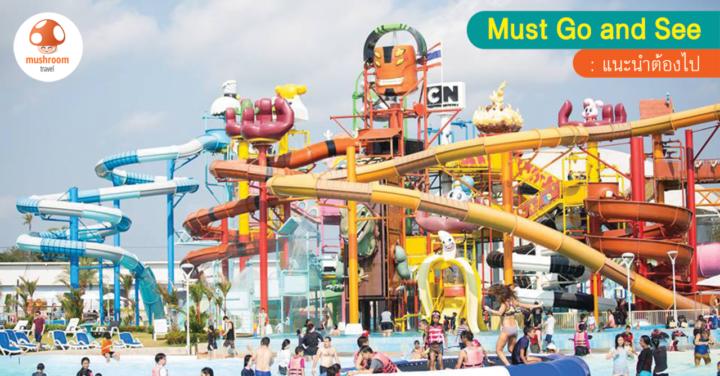 สุดยอด 9 สวนสนุก สวนน้ำ 2019 ในไทย ไม่ต้องไปไกลถึงเมืองนอก!